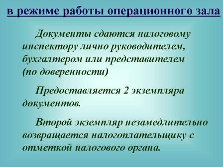 инспекция федеральной налоговой службы по тамбову: